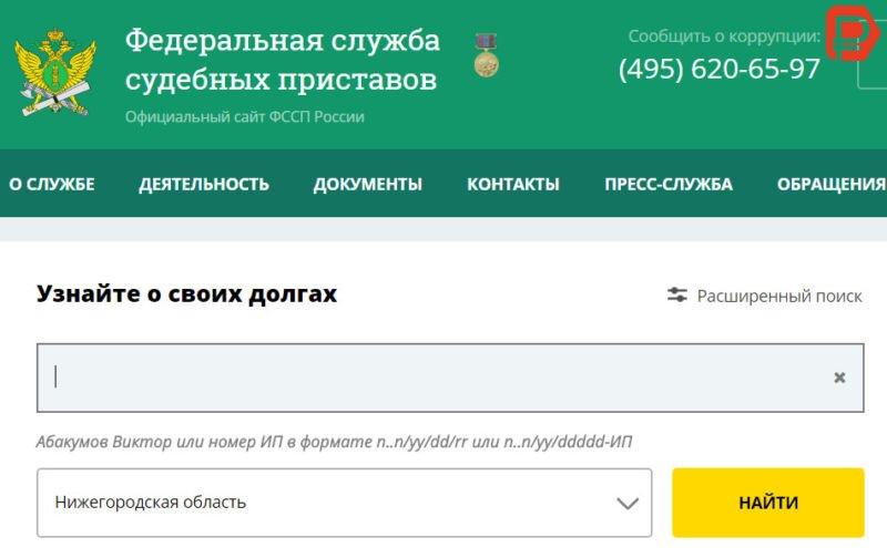 поиск по инн организации на сайте налоговой службы заявка на кредит банк инвест